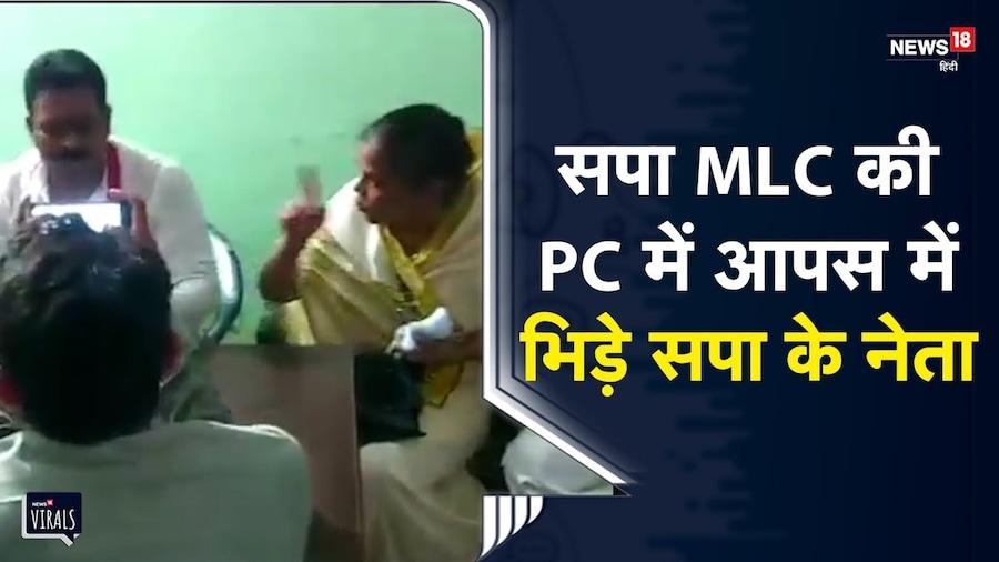 Hardoi | MLC की PC में सपा सांसद और जिला अध्यक्ष में हुई जमकर तू-तू मैं-मैं | Viral Video