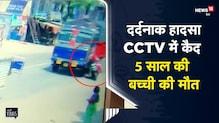 Himachal | Solan में Truck की चपेट में आई Scooty, 5 साल की बच्ची की मौत | CCTV | Viral Video