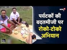 Uttarakhand   पर्यटकों की अश्लील हरकत पर प्रदेश के युवा लगाएंगे रोक, शुरू किया रोको-टोको अभियान