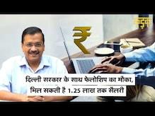 युवाओं की स्किल को निखारने की तैयारी में है Kejriwal सरकार, 1.25 लाख रुपये तक होगी सैलरी | KADAK