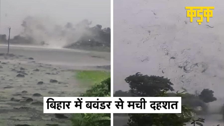Bihar में बवंडर ने जमकर मचाया तांडव, सामने आया रौंगटे खड़े करने वाला वीडियो | KADAK