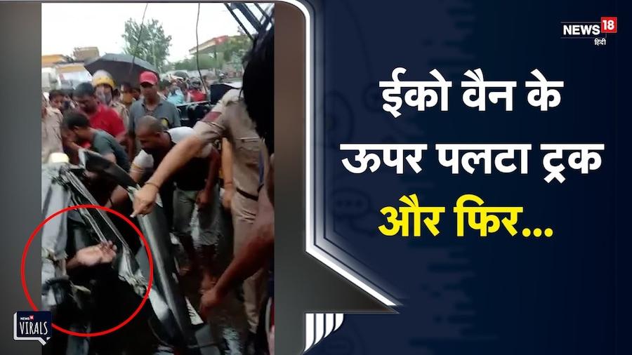 Delhi | Eco Van के ऊपर पलटा Truck, 6 लोग  ट्रक के नीचे दबे  | Viral Video