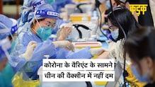 China को अपनी  Vaccine से उठा भरोसा, दो डोज ले चुके लोगों को देगा Germany का Booster Dose | Kadak