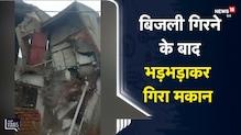 Mathura | बिजली गिरने के बाद भड़भड़ाकर गिरा मकान, बाल-बाल बची परिवार की जान | Viral Video