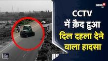 Kanpur Delhi Higway पर रफ़्तार बनी हादसे की वजह…CCTV में क़ैद हुई तस्वीरें   Viral Video