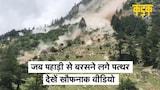 Himachal Pradesh के Kinnaur में पहाड़ी से बरसने लगे बड़े-बड़े पत्थर, 9 लोगों की मौत, नदी का पुल टूटा