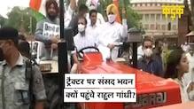 ट्रैक्टर पर संसद पहुंचे Rahul Gandhi,बोले-मैं किसानों का संदेश लेकर आया | Parliament Monsoon Session