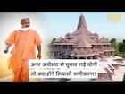 Ayodhya सीट से पहली बार विधानसभा चुनाव लड़ सकते हैं CM Yogi, क्या है वजह? | Yogi Adityanath