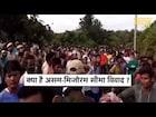 Assam-Mizoram Border Dispute के चलते सीमा पर तनाव, समझिए विवाद की असली वजह | KADAK