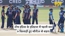 Hardik Pandya और Prithvi Shaw समेत 9 खिलाड़ी Sri Lanka के खिलाफ टी20 सीरीज से बाहर! Kadak