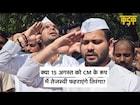 Bihar में सियासी घमासान तेज़, RJD विधायक बोले- खेला शुरू, 15 अगस्त को तिरंगा फहराएंगे तेजस्वी