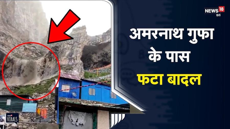 Amarnath गुफा के पास फटा बादल, अचानक आया तेज़ सैलाब | Cloud Burst | Jammu and Kashmir | Viral Video