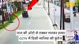 Dhanbad के ADJ Uttam Anand की हुई हत्या ? CCTV में दिख रहा साजिश का एंगल ! | KADAK
