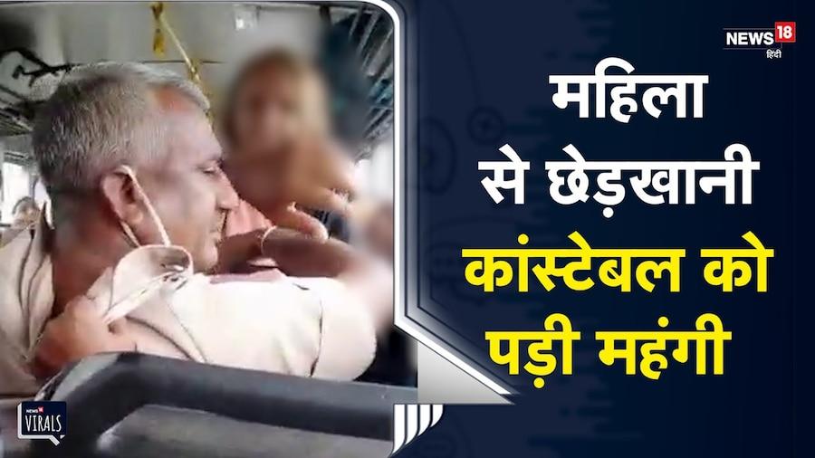 Bhilwara | Roadways Bus में महिला से छेड़खानी करना एक कांस्टेबल को पड़ा भारी | Viral Video