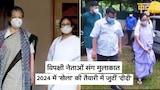 Delhi में विपक्षी नेता, Sonia Gandhi संग Mamata Banerjee का मुलाकातों का मेला, 2024 में होगा 'खेला'?