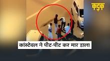 Murder के आरोप में Delhi Police का कांस्टेबल गिरफ्तार, लड़के की पिटाई का वीडियो हुआ था Viral   Kadak