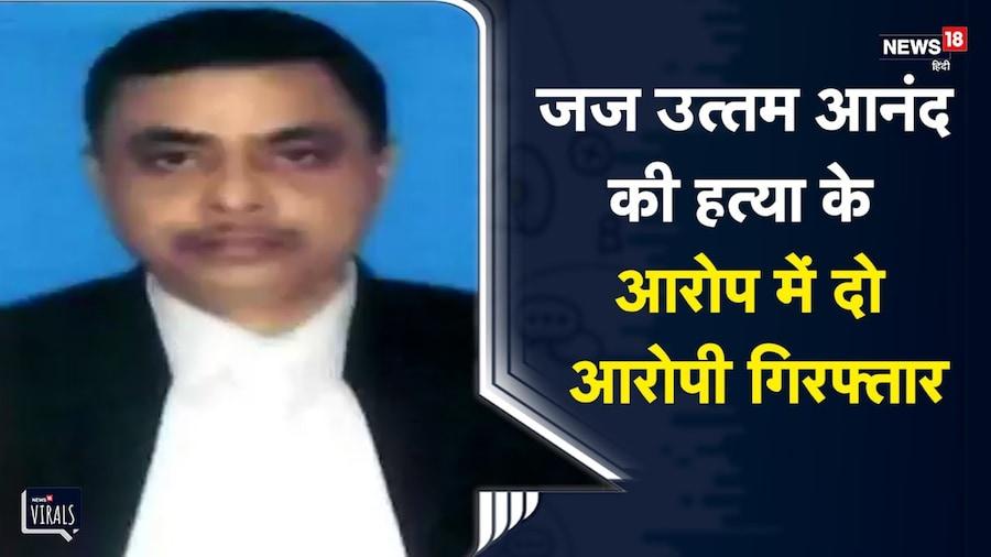 Dhanbad Judge Murder   Judge Uttam Anand की हत्या के आरोप में दो आरोपी गिरफ्तार   Viral Video