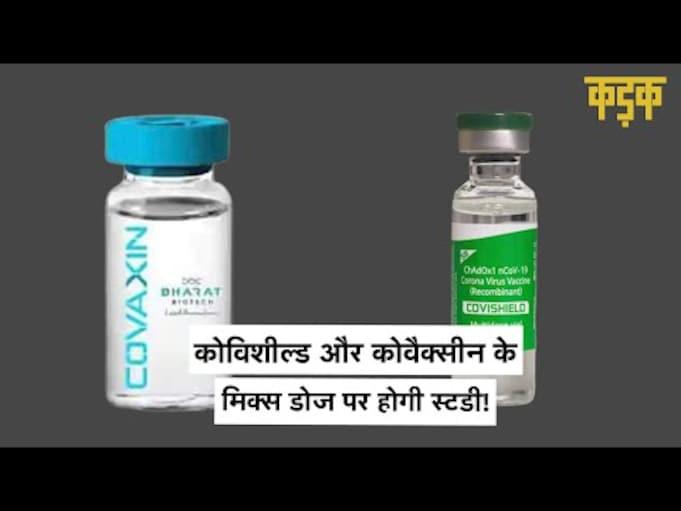 Covishield और Covaxin के मिक्स डोज के ट्रायल को मंजूरी, एक ही इंसान को लगेगी 2 अलग वैक्सीन! |KADAK