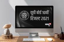UP Board Result: दिल्ली पहुंची शिक्षा विभाग की टीम, जानिए कब जारी होंगे नतीजे