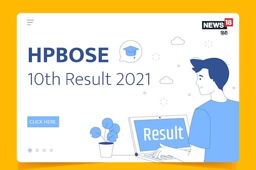 HPBOSE 10th Result 2021: हिमाचल स्कूल शिक्षा बोर्ड ने 10वीं का रिजल्ट जारी कर दिया है.