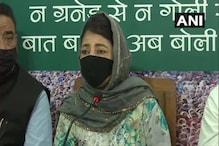 जम्मू-कश्मीर को लूटने के लिए Art 370 को रद्द किया गया,महबूबा का केंद्र पर हमला