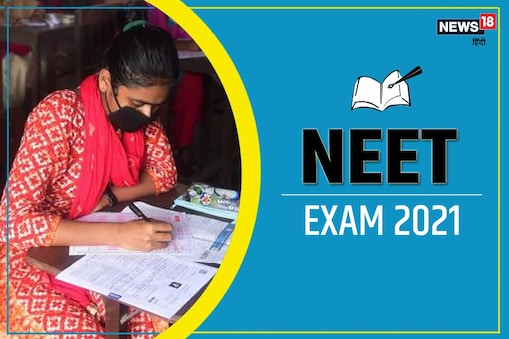 NEET-PG परीक्षा 11 सितंबर को देश के 800 एग्जाम सेंटर्स पर आयोजित होने वाली है.