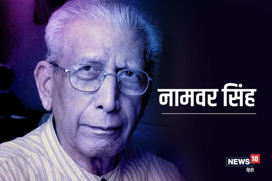 जयंती विशेष : हिंदी साहित्य का आंगन बुहारने वाले 'नामवर' आलोचक