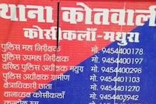 Mathura News: तेज रफ्तार कार नहर में गिरी, हरियाणा के रहने वाले 3 लोगों की मौत