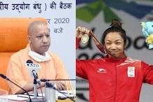 Tokyo Olympics 2020: मीराबाई चानू के सिल्वर मेडल जीतने पर CM योगी ने दी बधाई