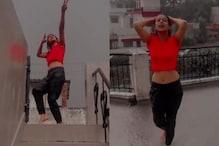 बारिश में मस्त मगन हुईं निया शर्मा, छत पर झूमकर नाचती दिखीं 'नागिन'