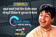 Bhojpuri में स्मृति शेष:ट्रेजेडी किंग दिलीप साहब रहें भोजपुरी सिनेमा क प्रेरणा