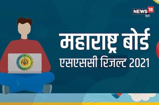 Maharashtra 12th HSC 2021 Result:कोविड महामारी के कारण इस साल महाराष्ट्र कक्षा 12 की परीक्षा भी रद्द कर दी गई थी.