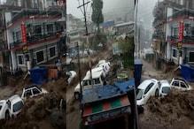VIDEO: धर्मशाला के भागसू में फटा बादल, तेज धारा में कई वाहन बहे