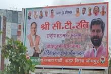 Poster politics : जोधपुर में बीजेपी के पोस्टर से सतीश पूनिया का फोटो हुआ गायब