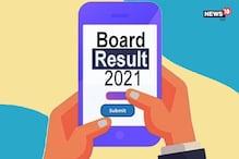 DHSE Kerala 12th Results 2021:केरल प्लस 2 परिणाम 2021 घोषित, 87.94 प्रतिशत पास