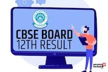 CBSE 12th RESULT 2021: लड़कियां 99.67%, लड़के 99.13% & ट्रांस्जेंडर 100% पास