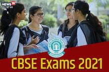 CBSE Board Exam : सीबीएसई 10वीं और 12वीं की कंपार्टमेंट परीक्षा 25 अगस्त से