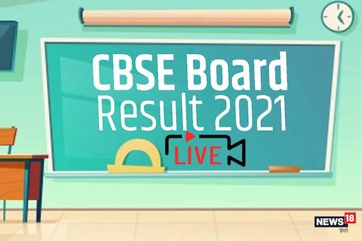 CBSE Board 12th Result 2021: सीबीएसई 12वीं में 99.37 फीसदी विद्यार्थी पास
