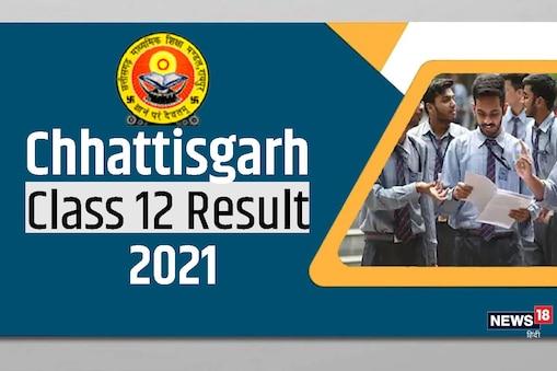 CGBSE 12th Board Result 2021: छत्तीसगढ़ बोर्ड 12वीं में इस बार  97.43 फीसदी विद्यार्थी पास हुए हैं.