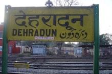 Uttarakhand News : पांच दिन नहीं चलेगी देहरादून-वाराणसी के बीच जनता एक्सप्रेस