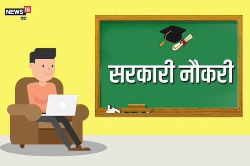 Sarkari Naukri 2021: यूटिलिटी पॉवरटेक लिमिटेड ने असिस्टेंट लोको ड्राइवर ट्रेनी के पदों पर नौकरियां निकाली हैं.