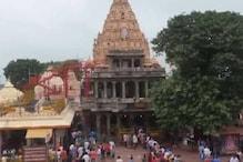 महाकाल मंदिर पर आतंकियों की नापाक नज़र! दिल्ली से आई IB टीम ने संदिग्ध को दबोचा