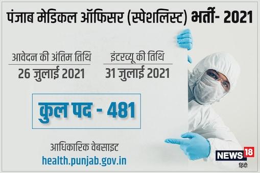 Sarkari Naukri 2021: पंजाब में मेडिकल ऑफिसर के पदों पर भर्तियों के लिए नोटिफिकेशन जारी किया गया है.