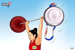 कार्टून कोना: मीराबाई चानू ने जीता सिल्वर मेडल