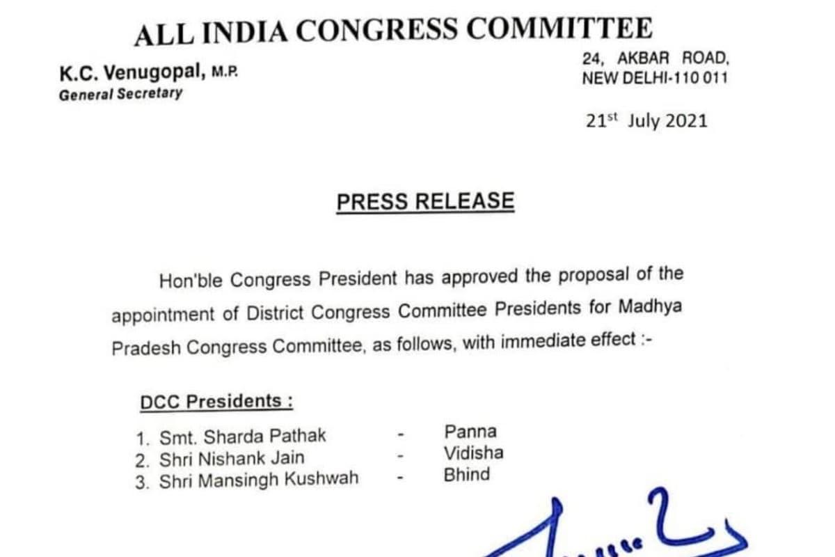 MP Congress: PCC चीफ कमलनाथ ने आज 3 जिलों भिंड, पन्ना और विदिशा के जिलाध्यक्षों को हटाकर नए चेहरों को जिम्मेदारी दी गई है. भिंड में गोविंद सिंह का विरोध तो पन्ना में अजय सिंह समर्थक महिला जिला अध्यक्ष हटाए. Removed 3 district presidents including Bhind, who raised slogans against Govind Singh, responsibility to new faces