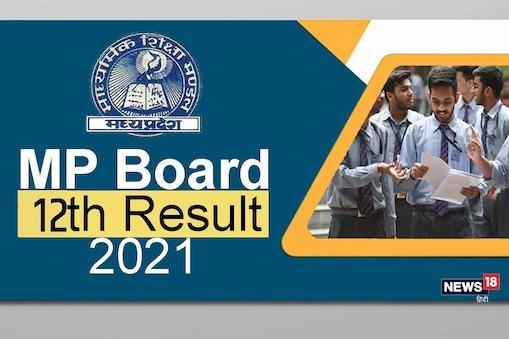 MP Board 12th Result 2021:   घोषित किया गया एमपी बोर्ड 12वीं का रिजल्ट.