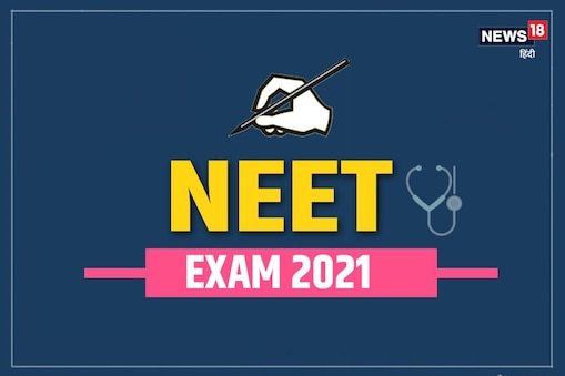 2020 में कुल 3862 परीक्षा केंद्रों पर नीट यूजी का आयोजन हुआ था.