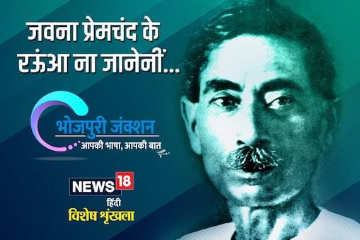 आजु हिंदी के कथा सम्राट प्रेमचंद के जयंती ह