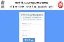 RRB NTPC फेज 7 परीक्षा के एडमिट कार्ड जारी, चेक करें डायरेक्ट लिंक