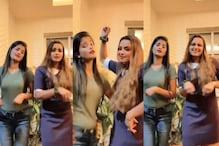 शिल्पी राज के भोजपुरी गाने 'गरईया मछरी' पर नीलम गिरी और पल्लवी ने किया डांस